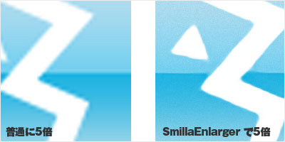 SmillaEnlarger
